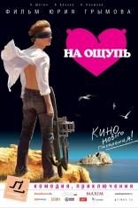 фильм На ощупь — 2010