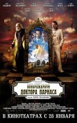 фильм Воображариум доктора Парнаса Imaginarium of Doctor Parnassus, The 2009