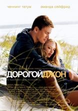 фильм Дорогой Джон Dear John 2010