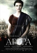 фильм Агора Agora 2009