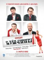 фильм О чем говорят мужчины — 2010