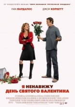 фильм Я ненавижу день Святого Валентина I hate Valentine's Day 2009