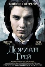 фильм Дориан Грей Dorian Gray 2009