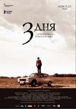 фильм Три дня Tres días 2008