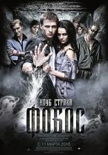 фильм Фобос: Клуб страха — 2010