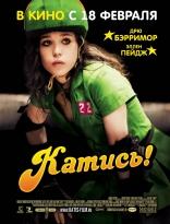 фильм Катись! Whip It 2009