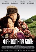 фильм Фантомная боль Phantomschmerz 2009