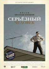 фильм Серьезный человек Serious Man, A 2009