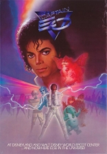 ����� ������� ��* Captain EO 1986