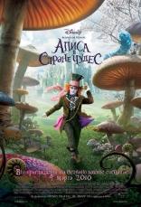 фильм Алиса в Стране чудес Alice in Wonderland 2010