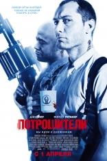 фильм Потрошители Repo Men 2010
