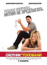 фильм Охотник за головами Bounty Hunter, The 2010