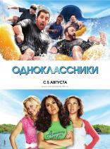 фильм Одноклассники Grown Ups 2010