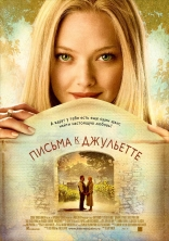 ����� ������ � ��������� Letters to Juliet 2010