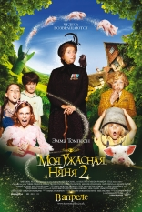 ����� ��� ������� ���� 2 Nanny McPhee and the Big Bang 2010