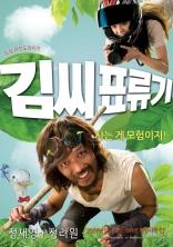 фильм Робинзон на луне Kimssi pyoryugi 2009