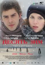 фильм Десять зим Dieci inverni 2009