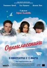 фильм Одноклассники — 2010