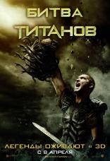 фильм Битва титанов Clash of the Titans 2010