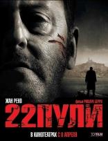 фильм 22 пули: Бессмертный L'immortel 2010
