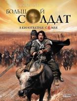 фильм Большой солдат Da bing xiao jiang 2010