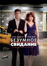 фильм Безумное свидание Date Night 2010