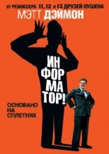 фильм Информатор Informant!, The 2009