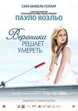 фильм Вероника решает умереть Veronika Decides to Die 2009