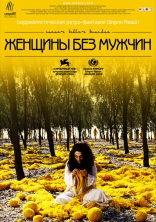 фильм Женщины без мужчин Zanan-e bedun-e mardan 2009