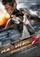 фильм На игре 2: Новый уровень — 2010