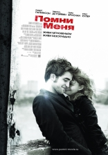 фильм Помни меня Remember Me 2010