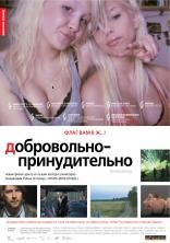 фильм Добровольно-принудительно Ofrivilliga, de 2008
