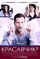 фильм Красавчик 2 Zweiohrküken 2009