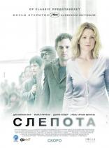 фильм Слепота Blindness 2008