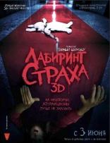 фильм Лабиринт страха 3D Senritsu meikyû 3D 2009