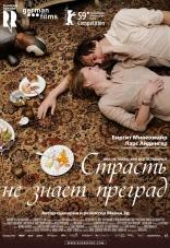 фильм Страсть не знает преград Alle Anderen 2009