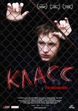 фильм Класс Klass 2007