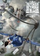 фильм Легенда острова Двид — 2010