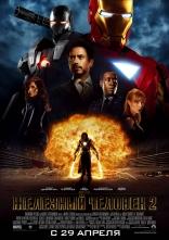 фильм Железный человек 2 Iron Man 2 2010