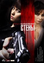 фильм Стены Kirot 2009