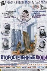 фильм Второстепенные люди — 2001