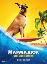 фильм Мармадюк Marmaduke 2010