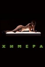 фильм Химера Splice 2009