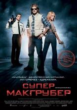 фильм Супер МакГрубер MacGruber 2010