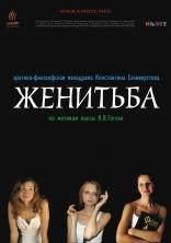 фильм Женитьба — 2009