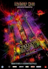 ����� ���� � ������� Enter the Void 2009