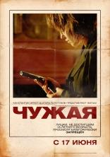 фильм Чужая  2010