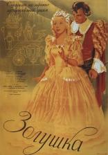 фильм Золушка — 1947