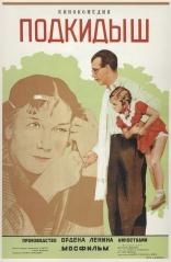 фильм Подкидыш — 1948