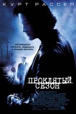 фильм Проклятый сезон Dark Blue 2002